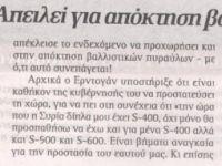 Cumhurbaşkanı Erdoğan'ın açıklamaları Yunanı korkuttu